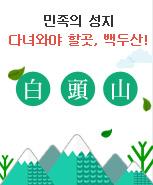 민족의 성지 백두산