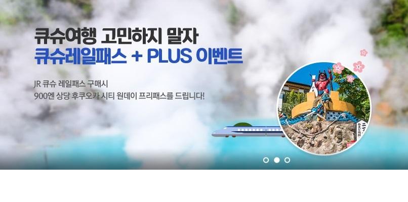 큐슈레일패스 구매시 900엔상당 후쿠오카 패스 증정
