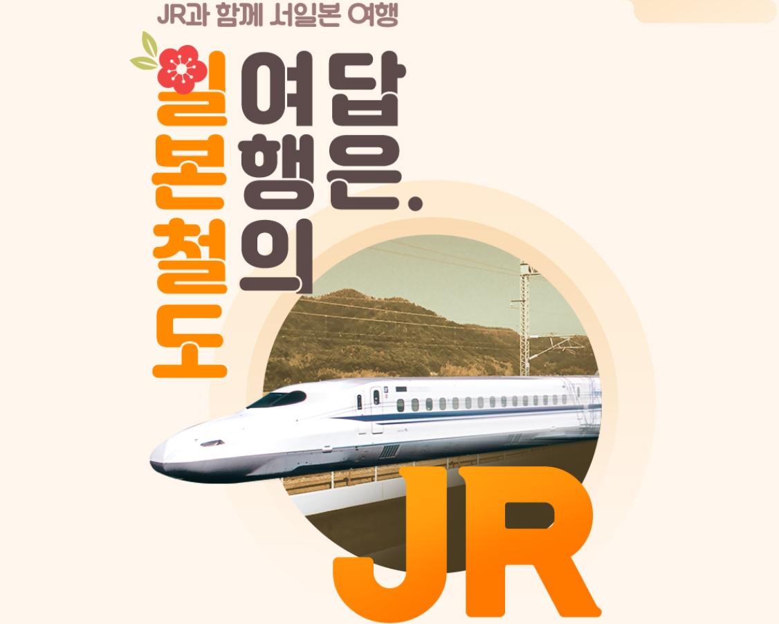 JR 과 함께하는 서일본 여행