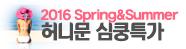 2016 봄 허니문 심쿵특가