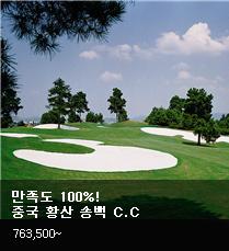 골프/ 중국 황산 송백 C.C