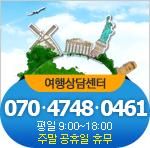 여행상담센터 070-4748-0461