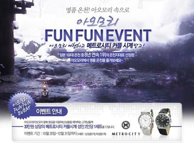 [패키지 따라가기]아오모리 EVENT