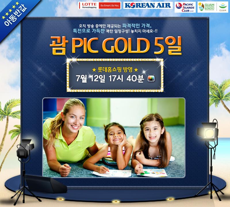 괌 PIC GOLD 5일