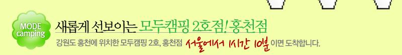새롭게 선보이는 모두투어2호점 홍천점! 강원도 홍천에 위치한 모두캠핑2호, 홍천점 서울에서 1시간10분이면 도착합니다