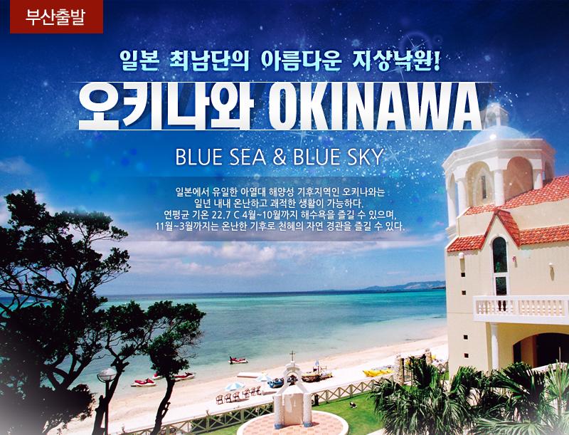 부산출발! 일본 최남단의 아름다운 지상낙원, 오키나와! 일본에서 유일한 아열대 해양성 기후지역인 오키나와는 일년 내내 온난하고 쾌적한 생활이 가능하다. 연평균 기옥 22.7도 4월~10월까지 해수욕을 즐길 수 있으며, 11월~3월까지는 온난화 기후로 친해의 자연경관을 즐길수있다