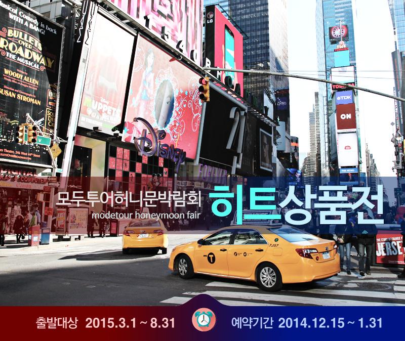 모두투어허니문박람회 히트상품전 출발대상 : 2015.3.1~8.31 / 예약기간 : 2015.1.1~1.31
