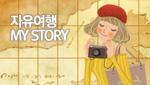 [지방출발] 자유여행 MY STORY