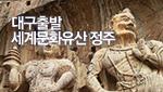 [대구출발]소림사★용문석굴 정주 특별기