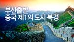 [부산]중국 제1의 도시 800년 수도 북경!