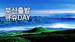 [부산출발] 큐슈DAY