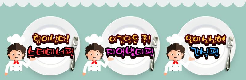 [전체상품] 스테미너편/지역별미/간식