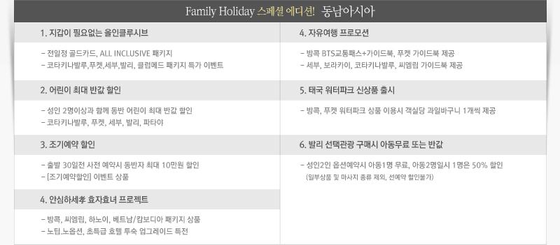 Family Holiday 스페셜 에디션! 동남아시아
