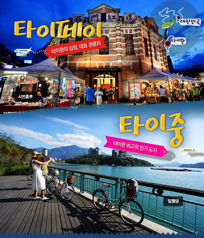 타이완의 심장 타이페이/타이완의 최고 인기도시 타이중 자유여행!