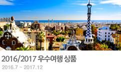 2016/2017 우수여행상품