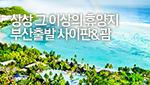 [부산출발]상상이상 휴양지 괌 사이판