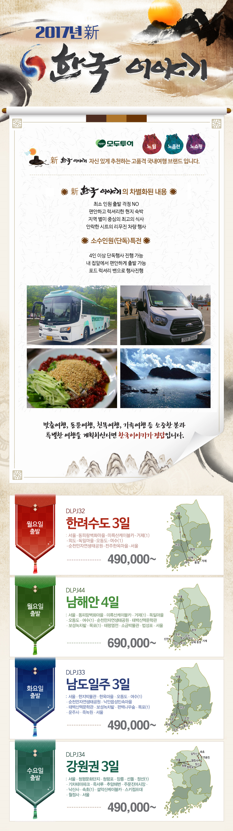 한국 여행의 새로운 시작! 고품격 국내여행 한국이야기!