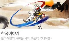 한국 여행의 새로운 시작! 고품격 국내여행 한국이야기