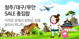 청주/대구/무안 총집합상품