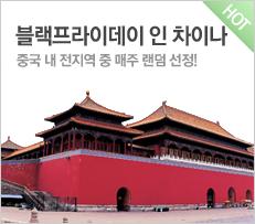 중국 블랙프라이데이 인 차이나