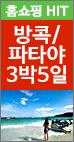홈쇼핑 히트상품 방콕/파타야 3박5일