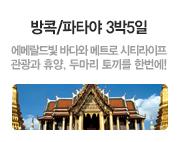 방콕/파타야3박5일