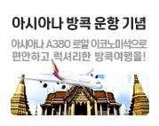 아시아나방콕운항기념