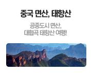 중국면산,태항산