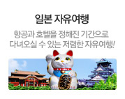 일본자유여행
