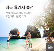태국휴양지특선