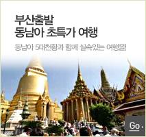 부산출발 동남아 초특가 여행