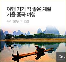 가을 중국 여행