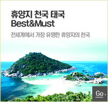 휴양천국 태국