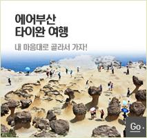 에어부산타이완