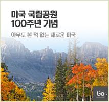 미국 국립공원 100주년기념