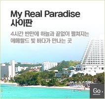 My real paradise 사이판