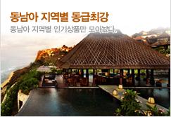 동남아 지역별 동급최강, 동남아 지역별 인기상품만 모아놨다.