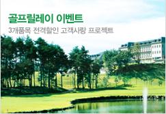 골프릴레이 이벤트 3개품목 전격할인 고객사랑 프로젝트