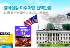 경비절감 미주여행 선택관광 3개품목 전격할인 고객사랑 프로젝트