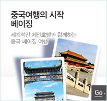 중국여행의시작북경