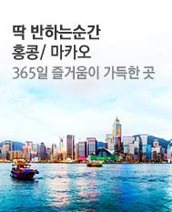 홍콩/마카오