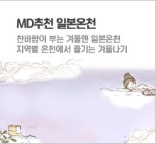 [일본]MD추천 일본 온천여행