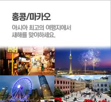 홍콩 마카오 패키지 여행