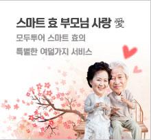 스마트 효 부모님 사랑 愛