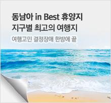 동남아BEST 휴양지