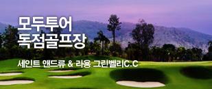 [골프텔] 태국 세인트앤드류C.C