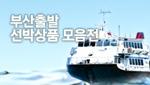 [부산출발] 선박상품 컬렉션