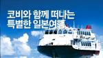 [일본선박] 코비와 함께 떠나는 특별한 여행