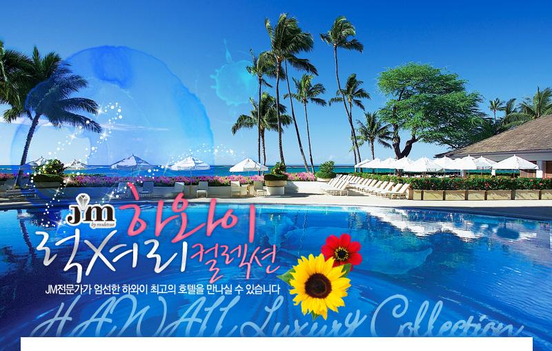하와이 럭셔리 컬렉션 JM전문가가 엄선한 하와이 최고의 호텔을 만나실 수 있습니다.