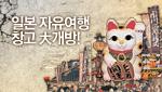 [부산출발] 일본 자유여행